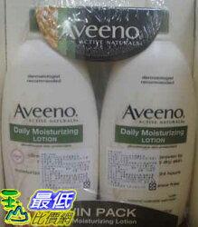 [COSCO代購] 活力潤膚乳液化591 毫升二入 AVEENO LOTION C570816