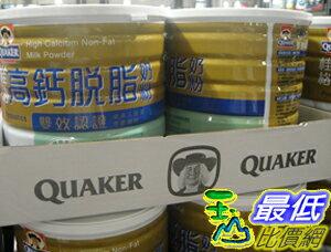 [玉山最低比價網] COSCO QUAKER 桂格雙認證 雙認證高鈣脫脂奶粉 2000公克 C65665 $885