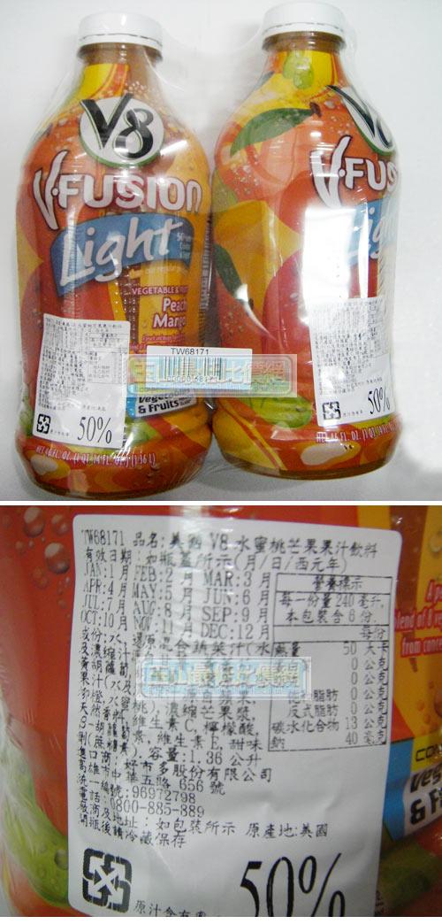 [玉山最低比價網] COSCO 美國 V8 水蜜桃芒果果汁(原汁含量50%)飲料1.36升x 2_C68171 $329