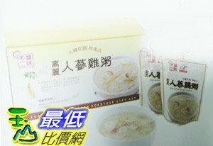 %[超取限一個] COSCO 韓味不二高麗人蔘雞粥/一箱(10包) -C72056