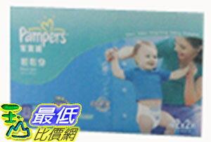玉山最低比價網:[玉山最低比價網]COSCO全新包裝幫寶適輕鬆穿-大號(L)男生84片裝-C79843$874