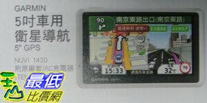 [COSCO代購] GARMIN 5吋車用衛星導航GPS NUVI1420_C82556  $7958