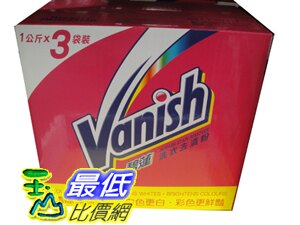 _%[玉山最低網] COSCO VANISH 碧蓮洗 衣去漬粉1公斤/3袋 _C84375 $499