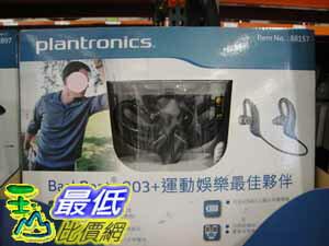 _%[玉山最低比價網] COSCO PLANTRONICS 雙耳立體聲防汗水藍牙耳機 最長七小時通話及音樂播放 _C88157 $2272