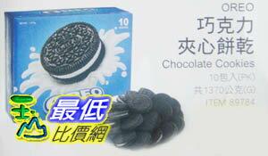 [104限時限量促銷] COSTOREO 巧克力夾心餅干10包入共1370公克 _C89784 $284