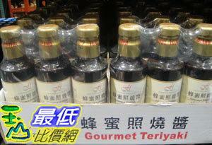 [無法超取] COSCO FRUITFULL ISLAND 日式蜂蜜照燒醬 300毫升×3入 C78363 $225