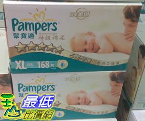 %[玉山最低網] COSCO Pampers 全新包裝( 168 片 尺寸XL) 幫寶適 特級棉柔紙尿布 C126696