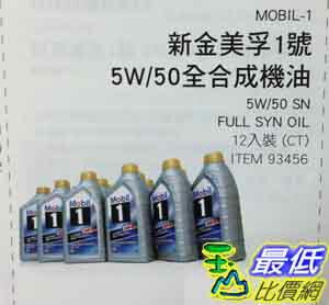 [COSCO代購] MOBIL-1 新金美孚1號 5W/50 全合成機油 SN FULL SYN OIL  1公升/瓶 12瓶入 _C93456 $3802