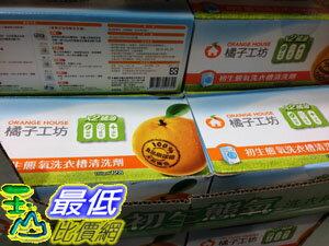_^%^~玉山最低 網^~ COSCO ORANGE HOUSE 橘子工坊 洗衣槽 清潔劑