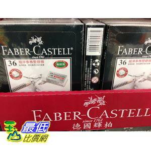 [103限時限量促銷] COSCO 輝柏凈事務塑膠擦 36入 FABER-CASTELL ERASERS 36CT _C20187 $249