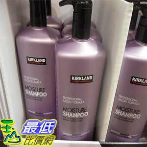 ^( 美國 COSCO 直購 ^) KIRKLAND 洗髮水 SIGNATURE MOIS