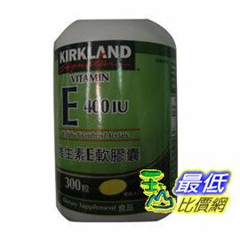 KIRKLAND 維生素E 400 IU 含dl~alpha 300顆膠囊 _C65721