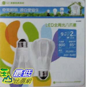 [玉山網] 9瓦八爪星 LED燈泡 全周光270度 2入裝(CT) 黃/白光任選 C100355