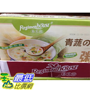 [103玉山網] COSCO REGIMENHOUSE PORRIDGE 青蔬什錦粥 C91798 $635