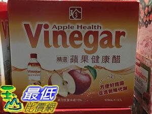 [104限量促銷] COSCO DR.VINEGAR 百家珍精選蘋果健康醋每瓶520毫升X12入  C184266