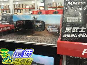 [104限時限量促銷] COSCO 後視鏡型行車記器+16G 卡 PAPAGO GOSAFE 372 C84275 $4544