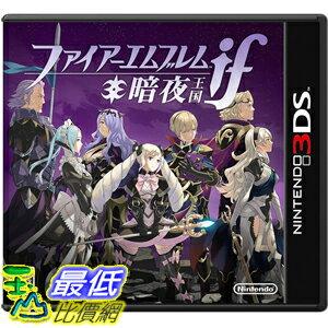 (刷卡價) 日本代訂 3DS 聖火降魔錄 if 暗夜王國 日版 $1190