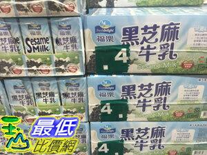[COSCO代購] 福樂 FRESHDELIGHT 黑芝麻保久乳飲品 200 毫升 X 24 入 C85670