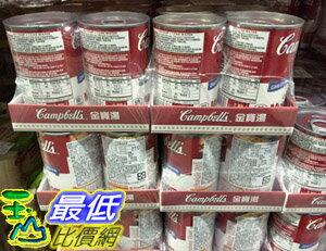 [104限時限量促銷] COSCO CAMPBELLS 奶油蘑菇濃湯 305公克 10罐 C115685 $420