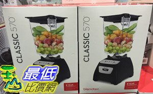 [104限時限量促銷] COSCO 進口食物調理機 BLENDTEC CLASSIC 570 ELENDER WITH WILDSIDE JAR BLENDTEC C37690 $14772