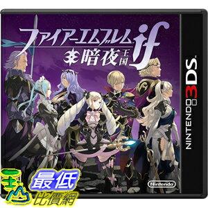 (現金價) 日本代訂 3DS 聖火降魔錄 if 暗夜王國 日版 $1166