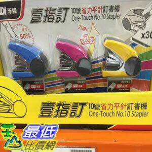 [104限時限量促銷] COSCO SDI ONE-TOUCH STAPLER SET SDI 壹指訂省力平針釘書機 3 釘書機 + 3 盒訂書針 C103877 $340