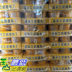 [需低溫宅配無法超取] COSCO MORINAGA 森永 PUDDING 牛奶糖布丁 140GX6PK C47321