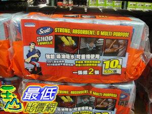 [無法超商取] COSCO KC SCOTT SHOP TOWEL 10PK 金百利萬用超強吸力紙抹布55張X10捲 C703510 $749