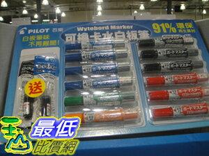 COSCO   PILOT WYTEBORD MARKER 12PK 百樂可換卡水白板筆