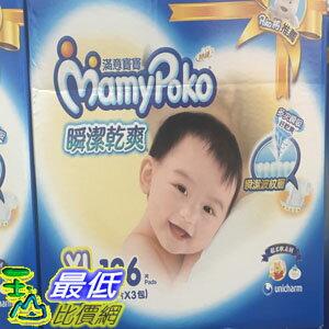 [COSCO代購] 單次運費限購一組MAMY POK0 滿意寶寶瞬潔乾爽紙尿褲 XL號 126片 C96076