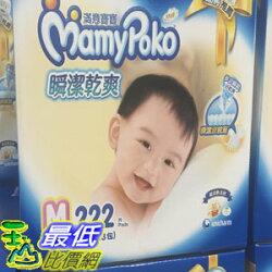 [COSCO代購] 單次運費限購一組MAMY POK0 滿意寶寶瞬潔乾爽紙尿褲 M號 222片