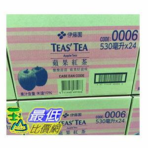 [COSCO代購] 單次運費限購一組ITO-EN 伊藤園蘋果紅茶 530毫升/24入 C105240