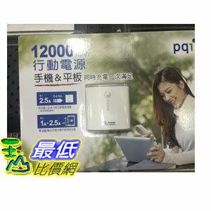 [104限時限量促銷] COSCO PQI 12000MAH 大容量行動電源 PQI POWER 12000E C84273 $999