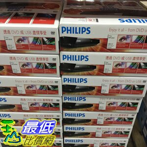 [104限時限量促銷] COSCO PHILIPS 飛利浦 DVD 播放器 可播RMVB檔 DVP3670K C30270 $1476