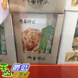_%[需低溫冷凍宅配] COSCO  HUA SHI FU 抓餅 30片,共3,6公斤  _C102693
