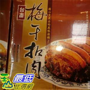 [需低溫配送 玉山最低比價網] COSCO 梅幹扣肉 PORK-STEAMED WITH PICKLED VEGETABLE 1公斤(KG) C71677