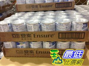 [103 玉山最低比價網] COSCO 亞培安蘇成人保健營養品 香草口味 ENSURE VANILLA 237 毫升x24罐 C98126 $1477