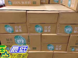 [103 玉山網] COSCO 原萃日式綠茶 575毫升/24入 _C100891