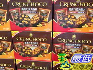 [超取限購2個] COSCO I-MEI CHOCOLATE CHIPS 義美巧克力酥片雙口味組合 28入,共980克 C104512