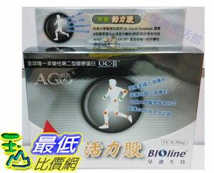 [103 玉山最低網]星譜生技 Bioline AGO活力股60粒 UC-II 非變性二型(原型)膠原蛋白公司貨中【BIO001】