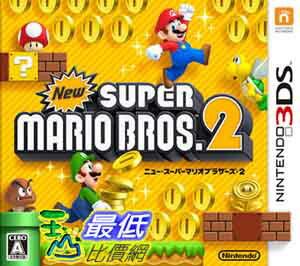 [現金價] 3DS 新超級瑪利歐兄弟2 新超級瑪莉兄弟2 (日版)