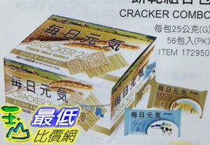 [104限時限量促銷] KENJI 每日元氣 餅乾組合包 CRACKER COMBO 每包25g 55包入(PK) C172950 $332