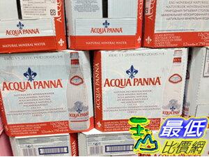 [玉山最低比價網] COSCO ACQUA PANNA SPRING WATER 天然礦泉水(玻璃瓶)750毫升/12瓶 C74582