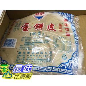 [104需低溫宅配] COSCO 萬品 素蛋餅皮 1.5KG TORTILLAS C47077