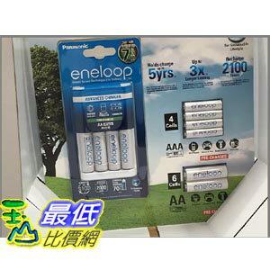 [104限時限量促銷] COSCO ENELOOP 電池+充電器套組 6*AA+4*AAA+CHARGER COMBO C176230