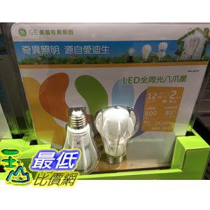 [104限時限量促銷] COSCO GE 奇異八爪星 LED 12W 兩入 廣角光270度 LED 12W/A19 L/B 2PK C100356 $545
