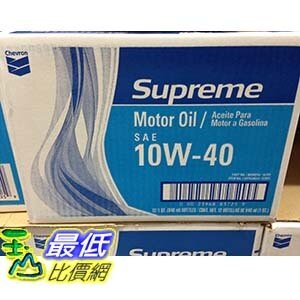 [103 玉山最低網] COSCO CHEVRON 汽車引擎潤滑機油 SUPREME MOTOR OIL CHEVRON 946ML 10W/40 12入 C52922