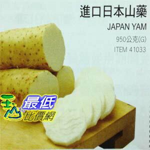 [COSCO代購] 需低溫宅配無法超取 進口 日本 山藥 JAPAN   YAM 800 公克(G) C41033