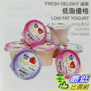 %[需低溫宅配 玉山最低比價網] FRESH DELIGHT 福樂 低脂優格 LOW FAT YOGURT 180公克(G) X 10入(PK) C99908 $224