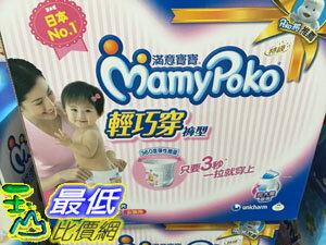 [104限時限量促銷] COSCO MAMY POKO 滿意寶寶瞬潔乾爽輕巧穿褲型 XL號 90片 12~17公斤 女孩用 C126082